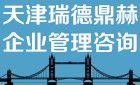 天津瑞德鼎赫企业管理咨询有限公司最新招聘信息