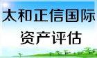 太和正信国际资产评估(北京)有限公司