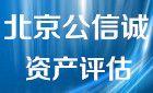 公信诚资产评估(北京)有限公司