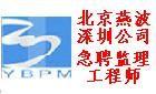北京燕波工程管理有限公司深圳分公司最新招聘信息