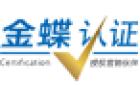 河南金之蝶软件科技有限公司
