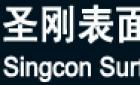 圣刚表面处理(深圳)有限公司