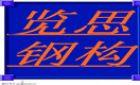 上海览思钢结构设计事务所