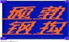 硕勃空间结构设计(上海)有限公司