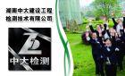 湖南中大建设工程检测技术有限公司海南分公司