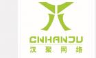 杭州汉聚网络科技有限公司