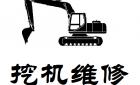 湖南长沙恒宇挖机维修厂