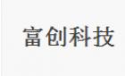 富创科技(江西)有限公司最新招聘信息