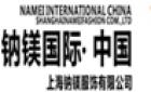 上海钠镁服饰有限公司