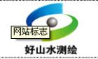 深圳市好山水测绘科技有限公司