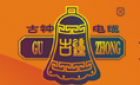 浙江古钟电线电缆有限公司