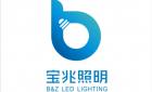 东莞市宝兆光电科技有限公司