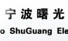宁波市曙光电器设备制造公司