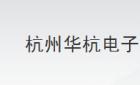 杭州华杭电子电器有限公司