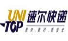 深圳速尔物流有限公司上海分公司