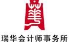 瑞华会计师事务所(特殊普通合伙)深圳分所最新招聘信息
