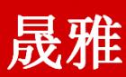 南京晟雅园林景观设计有限公司