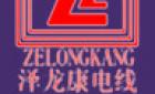 深圳市泽龙康电子有限公司