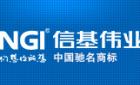上海信基电气有限公司