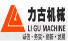 宁波力古机械制造有限公司最新招聘信息