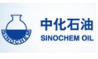中化石油广东有限公司