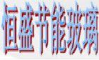 贵州恒盛节能玻璃有限公司