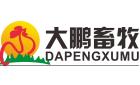 柳州市大鹏畜牧有限责任公司