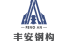 绍兴丰安钢结构有限公司