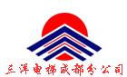 沈陽三洋電梯有限公司成都工程技術分公司