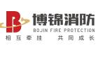 重庆博锦消防安装工程有限公司