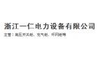 浙江一仁电力设备有限公司