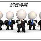 销售职业交流圈