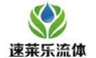 上海速萊樂流體機械設備有限公司