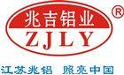 江苏兆铝金属制品有限公司