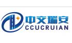 中交瑞安(北京)交通技術有限公司