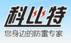 湖南普天科比特防雷技术有限公司汕头分公司