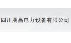 四川朋昌电力设备有限公司