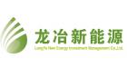 黑龙江龙冶新能源投资管理有限公司