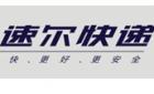 深圳速尔物流有限公司
