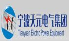 宁波天元电气集团有限公司