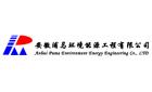 安徽浦马环境能源工程有限公司