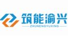 重庆筑能建设工程质量检测有限公司