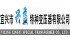 宜兴市兴益特种变压器有限公司