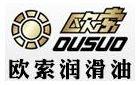 广州欧索润滑油科技有限公司