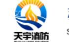苏州天宇消防科技有限公司