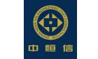 广东中恒信工程造价咨询有限公司
