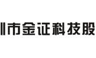 深圳市金证前海金融科技有限公司