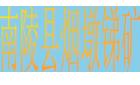 安徽南陵县烟墩锑矿