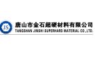 唐山市金石超硬材料有限公司