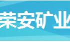 贵州省普安县荣安矿业有限公司